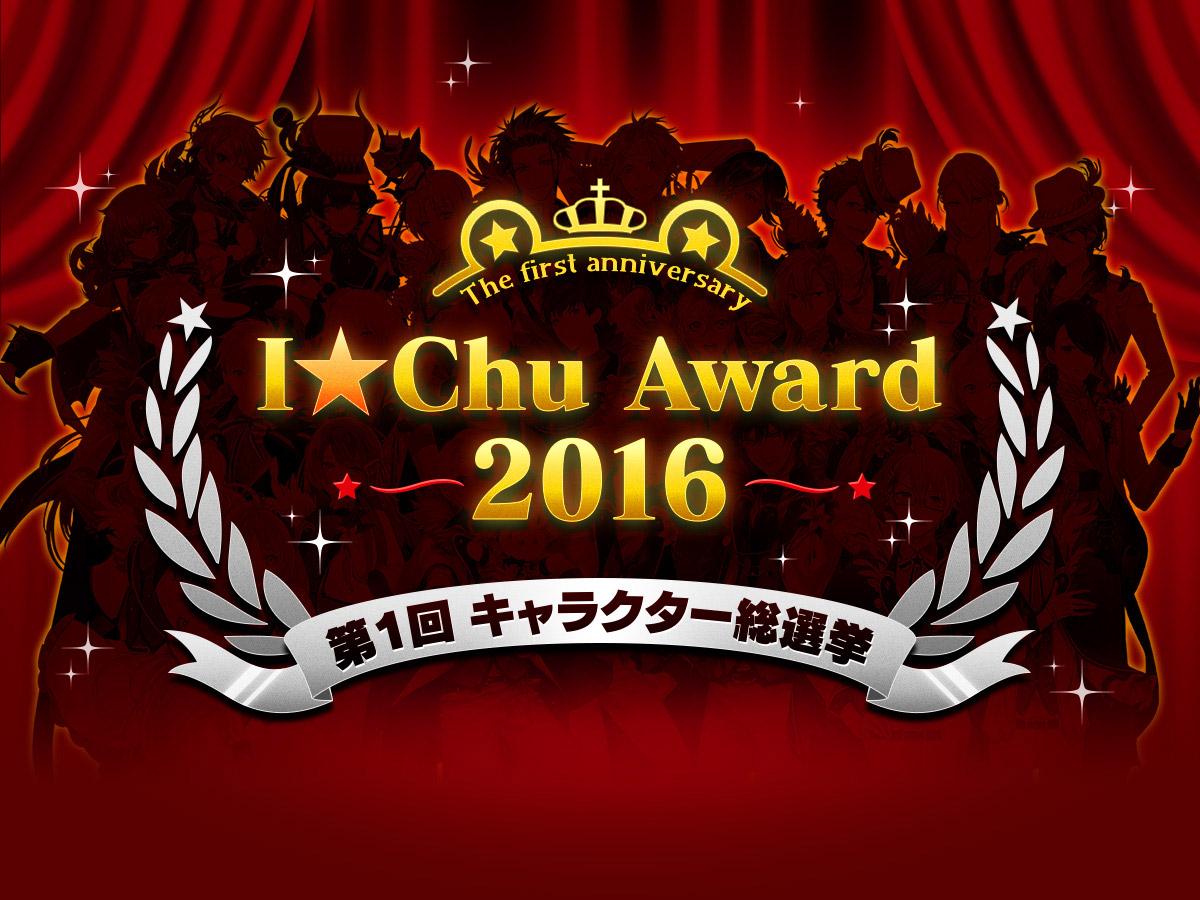 I★Chu Award 〜2016〜 第1回キャラクター総選挙