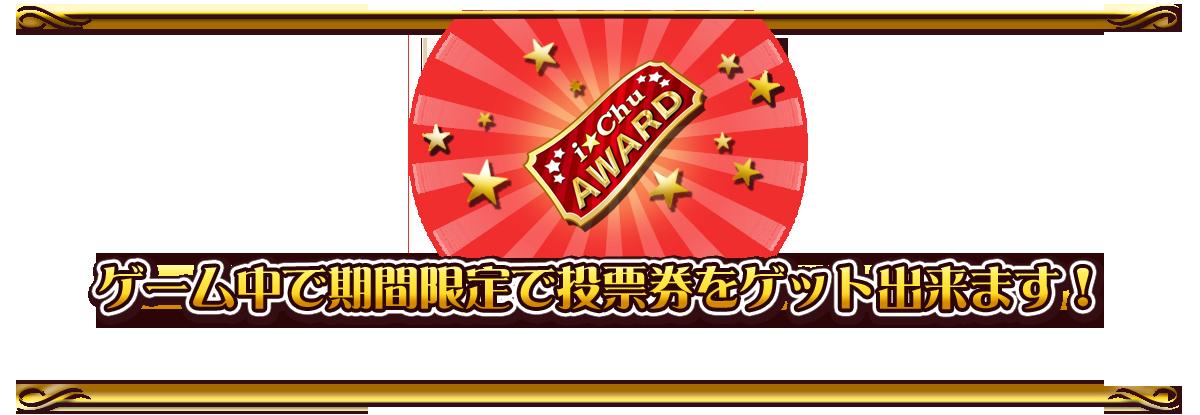 ゲーム中で期間限定で投票券をゲット出来ます!獲得した投票券で7月1日よりゲーム中で投票ができます。