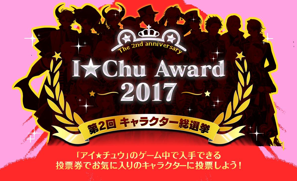 I★Chu Award 2017 第2回 キャラクター総選挙 「アイ★チュウ」のゲーム中で入手できる投票券でお気に入りのキャラクターに投票しよう!