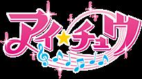 恋愛リズムアドベンチャー「アイ★チュウ」公式サイト