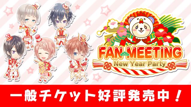 FAN MEETING NewYearParty 一般チケット好評発売中!
