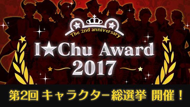 I★Chu Award ~2017~