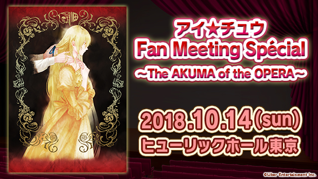 アイ★チュウ Fan Meeting Special ~The AKUMA of the OPERA~