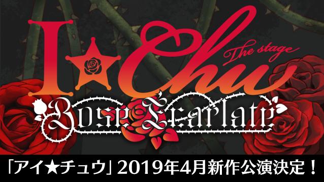 アイ★チュウ ザ・ステージ ~ Rose Écarlate ~ 2019年4月新作公演決定!