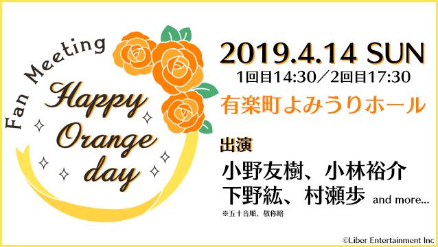 アイ★チュウ Fan Meeting Happy Orange day 2019.4.14 SUN