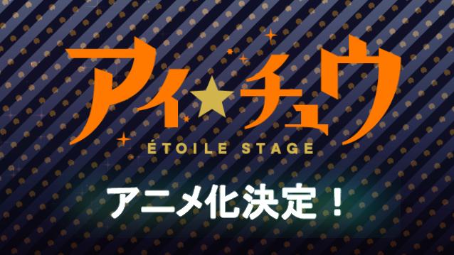 アイ★チュウ アニメ公式サイト