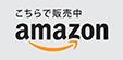 Amazonでダウンロードする